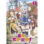★DVD/TVアニメ/この素晴らしい世界に祝福を! 第1巻 (DVD+CD-ROM) (限定版)