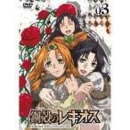 DVD/TVアニメ/鋼殻のレギオス 第3巻 (通常版)