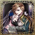 CD/ドラマCD/禁断吸血鬼 〜白薔薇ノ王子〜