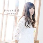 CD/吉岡亜衣加/夢待ちの季節