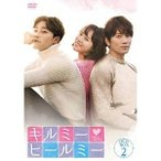 ★DVD/海外TVドラマ/キルミー・ヒールミー DVD-BOX2 (本編ディスク5枚+特典ディスク1枚)