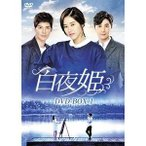 ★DVD/海外TVドラマ/白夜姫 DVD-BOX1