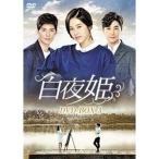 ★DVD/海外TVドラマ/白夜姫 DVD-BOX3