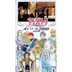 VHS/速水奨/アンジェリーク メモワール2000