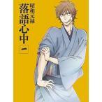 DVD/TVアニメ/昭和元禄落語心中 一 (DVD+CD) (数量限定生産版)