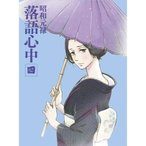 DVD/TVアニメ/昭和元禄落語心中 四 (DVD+CD) (数量限定生産版)