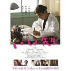 DVD/邦画/いしゃ先生