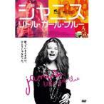 DVD/ドキュメンタリー/ジャニス リトル・ガール・ブルー