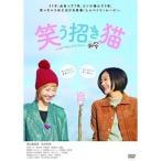 DVD/邦画/笑う招き猫