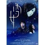 DVD/邦画/雪女