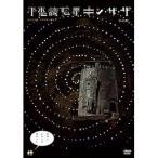DVD/洋画/不思議惑星キン・ザ・ザ(デジタル・リマスター版) (スペシャルプライス版)