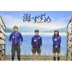 DVD/邦画/海すずめ (初回限定版)