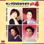 DVD/カラオケ/キングDVDカラオケHit4 Vol.192 (歌詩カード、メロ譜付)