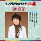 DVD/カラオケ/キングDVDカラオケHit4 芹洋子 (歌詞付)