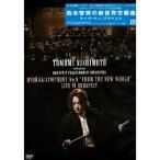 DVD/クラシック/西本智実の新世界交響曲 ライヴ・イン・ブダペスト