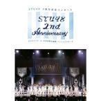 DVD/STU48/STU48 2nd Anniversary STU48 2周年記念コ
