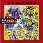 CD/オリジナル・サウンドトラック/機動武闘伝Gガンダム GUNDAM FI