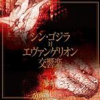 CD/クラシック/シン・ゴジラ対エヴァンゲリオン交響楽 (通常盤)