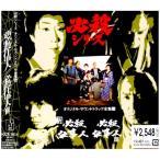 CD/���ꥸ�ʥ롦������ɥȥ�å�/��ɬ���Ż���/ɬ���Ż���3