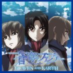 CD/斉藤恒芳/FAFNER in the azure HEAVEN AND EARTH original sound track