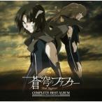 CD/angela/「蒼穹のファフナー」コンプリートベストアルバム
