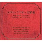 CD/新日本フィルハーモニー交響楽団/エヴァンゲリオン交響楽
