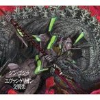 CD/クラシック/シン・ゴジラ対エヴァンゲリオン交響楽 (初回限定盤)