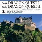 CD/すぎやまこういち/組曲「ドラゴンクエストI」「ドラゴンクエストII」悪霊の神々