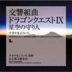 ショッピング星空の守り人 CD/すぎやまこういち/交響組曲「ドラゴンクエストIX」星空の守り人