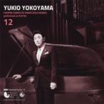 CD/横山幸雄/プレイエルによる ショパン・ピアノ独奏曲 全曲集 12 (特別価格盤)