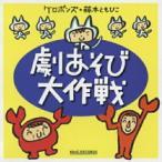 CD/ケロポンズ+藤本ともひこ/劇あそび大作戦 (台本、イラスト解説付)
