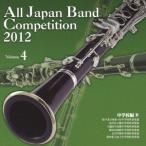 CD/オムニバス/全日本吹奏楽コンクール2012 Vol.4 中学校編IV