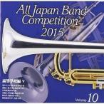 CD/オムニバス/全日本吹奏楽コンクール2015 Vol.10 高等学校編V