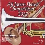 CD/オムニバス/全日本吹奏楽コンクール2015 Vol.17 大学・職場・一般編VII
