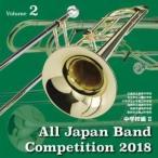 全日本吹奏楽コンクール2018 中学校編II Vol.2