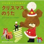 CD/キッズ/ジャッキーとうたおう♪ クリスマスのうた クリスマスキッズソングBEST