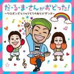 CD/����ݥ�ʡ�Ĥ�夦����/�����롦�ޡ������ɤä�! ����ݥȤ�夦�����Τ����ӥ���