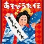 CD/キッズ/あそびうた伝 春夏秋冬虎の巻 (解説付)