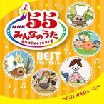 ショッピングさい CD/キッズ/NHK みんなのうた 55 アニバーサリー・ベスト〜6さいのばらーど〜