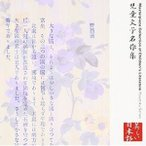 ★CD/上川隆也/心の本棚 美しい日本語 児童文学名作集