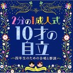 CD/キッズ/2分の1成人式 10才の自立~四年生のための合唱と群読~