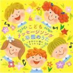Yahoo!サプライズwebCD/キッズ/こどもメッセージソングと卒園のうた〜かわいい瞳にキラキラ涙〜
