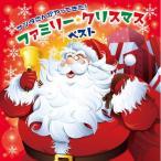 CD/童謡・唱歌/サンタさんがやってきた!ファミリー・クリスマス ベスト