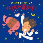 CD/�Ҥ�ߤ�&���ˤ���/�Ҥ�ߤ�&���ˤ���������α�ư��! (������)