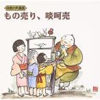 CD/趣味教養/日本の大道芸 もの売り、啖呵売