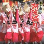 ★CD/伝統音楽/日本の祭り 阿波踊り (歌詞振付付)