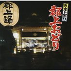 ★CD/伝統音楽/日本の祭り 郡上おどり (歌詞振付付)