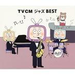 CD/オムニバス/TVCMジャズ BEST (解説書付)