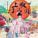 CD/上坂すみれ/パララックス・ビュー (ジャケットB) (通常盤)