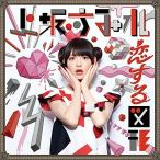 CD/上坂すみれ/恋する図形(cubic futurismo) (通常盤)